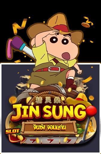 จินซังจอมแก่น