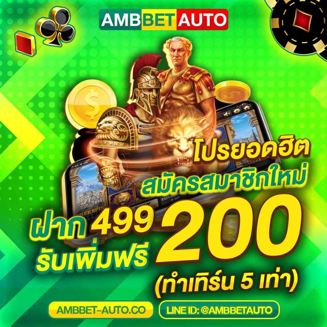 ฝาก 499 รับเพิ่มฟรี 200