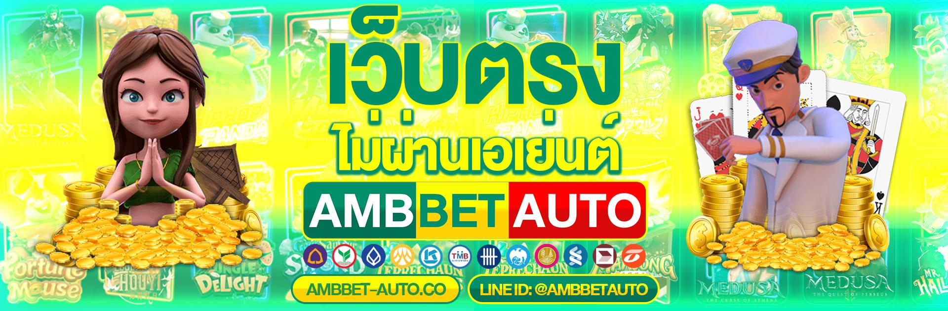 AMBBET-AUTO BG