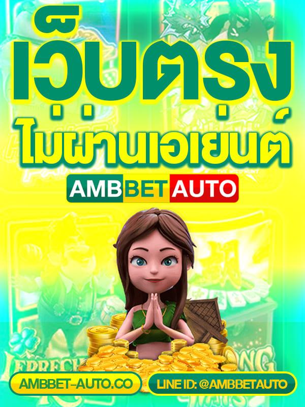 AMBBET-AUTO MOBILE